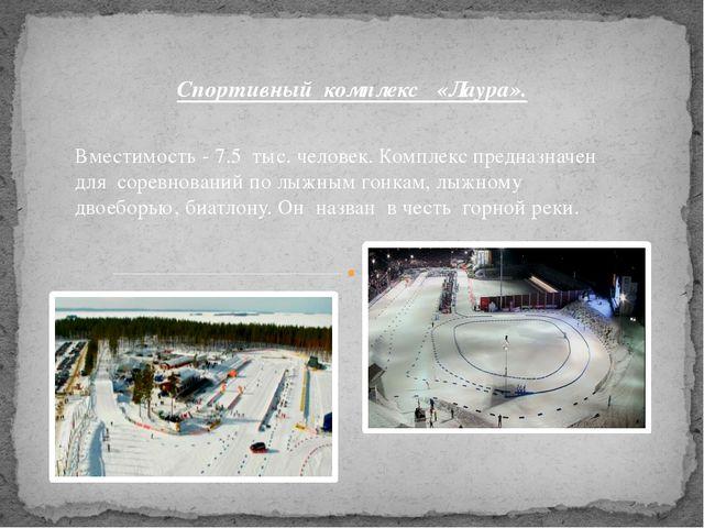 Вместимость - 7.5 тыс. человек. Комплекс предназначен для соревнований по лыж...
