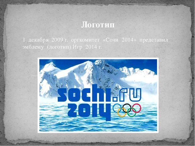 1 декабря 2009 г. оргкомитет «Сочи 2014» представил эмблему (логотип) Игр 201...