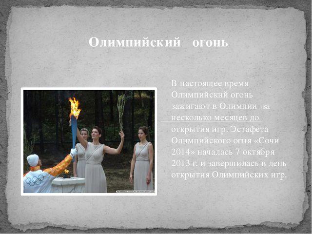 В настоящее время Олимпийский огонь зажигают в Олимпии за несколько месяцев...