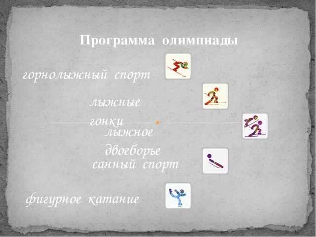 Программа олимпиады горнолыжный спорт лыжные гонки лыжное двоеборье санный с...