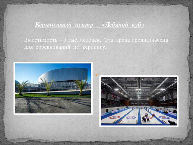 Керлинговый центр «Ледяной куб» Вместимость – 3 тыс. человек. Эта арена предн...