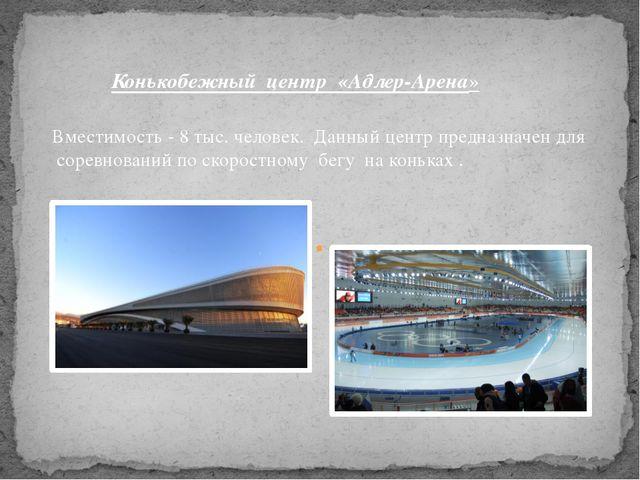 Вместимость - 8 тыс. человек. Данный центр предназначен для соревнований по с...