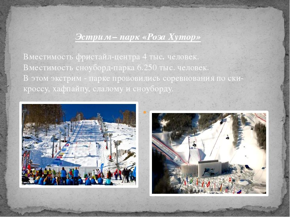 Вместимость фристайл-центра 4 тыс. человек. Вместимость сноуборд-парка 6.250...