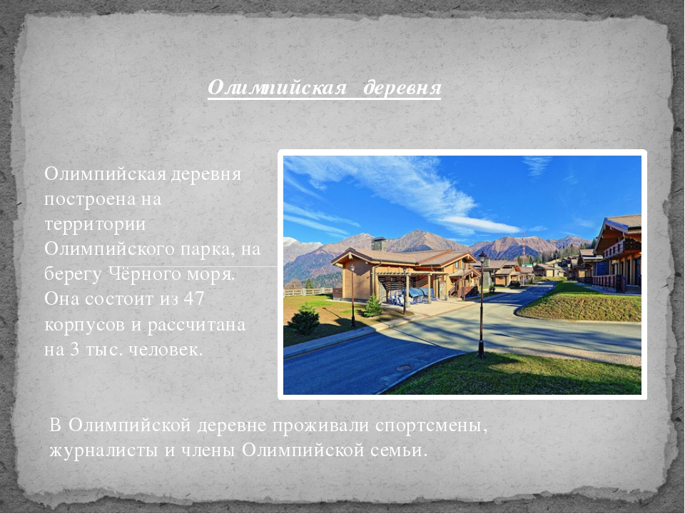 Олимпийская деревня Олимпийская деревня построена на территории Олимпийского...