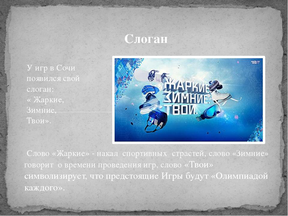 Слово «Жаркие» - накал спортивных страстей, слово «Зимние» говорит о времени...