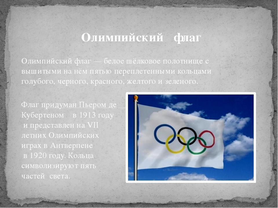 Олимпийский флаг — белое шёлковое полотнище с вышитыми на нём пятью переплете...