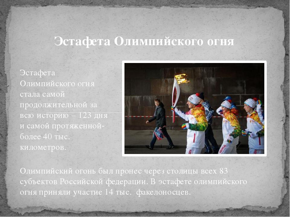 Эстафета Олимпийского огня стала самой продолжительной за всю историю – 123 д...