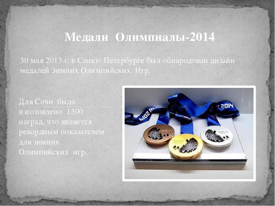 30 мая 2013 г. в Санкт- Петербурге был обнародован дизайн медалей Зимних Олим...