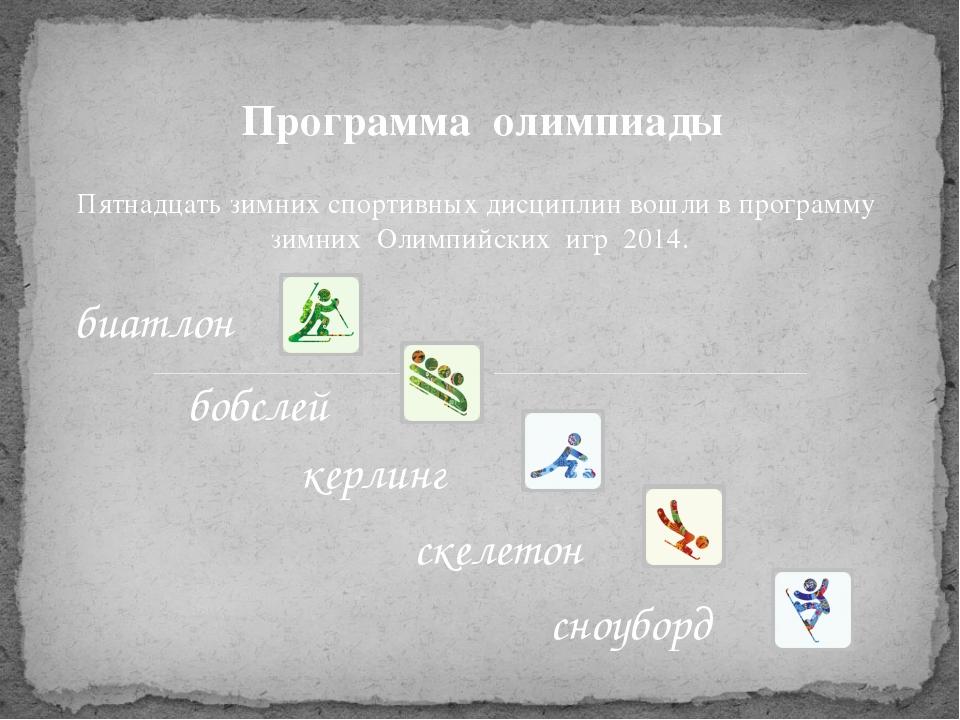 Программа олимпиады Пятнадцать зимних спортивных дисциплин вошли в программу...