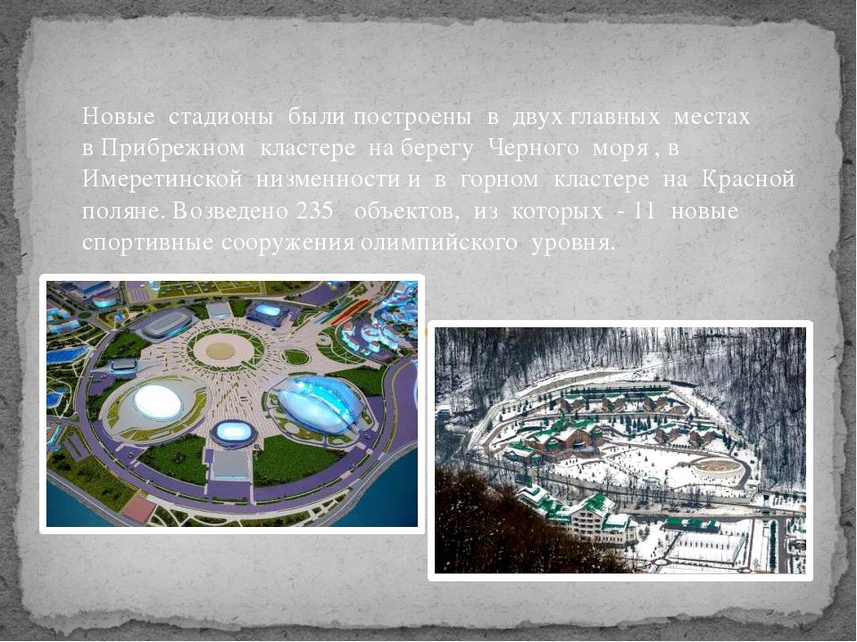 Новые стадионы были построены в двух главных местах в Прибрежном кластере на...