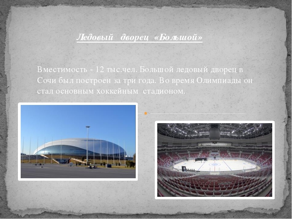 Вместимость - 12 тыс.чел. Большой ледовый дворец в Сочи был построен за три...