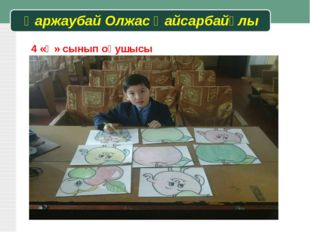 Қаржаубай Олжас Қайсарбайұлы 4 «Ә» сынып оқушысы
