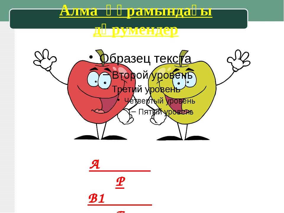 Алма құрамындағы дәрумендер А Р В1 Е В2 С