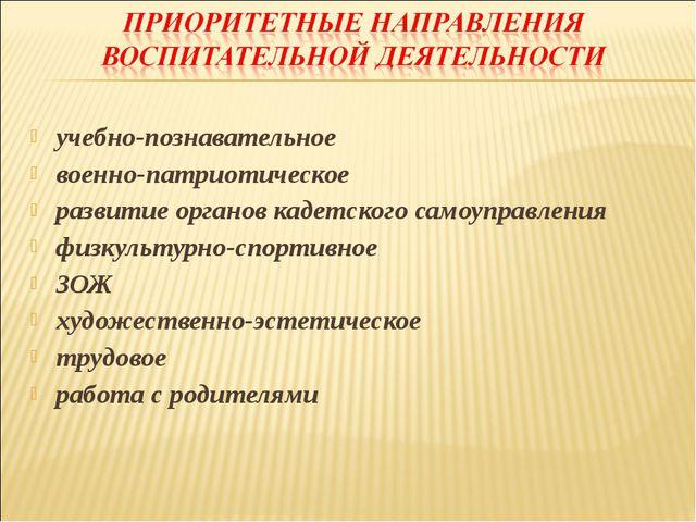 учебно-познавательное военно-патриотическое развитие органов кадетского самоу...