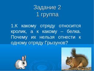 Задание 2 1 группа 1.К какому отряду относится кролик, а к какому – белка. По