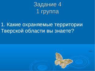 Задание 4 1 группа 1. Какие охраняемые территории Тверской области вы знаете?