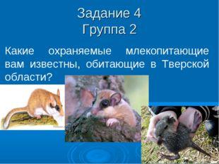 Задание 4 Группа 2 Какие охраняемые млекопитающие вам известны, обитающие в Т