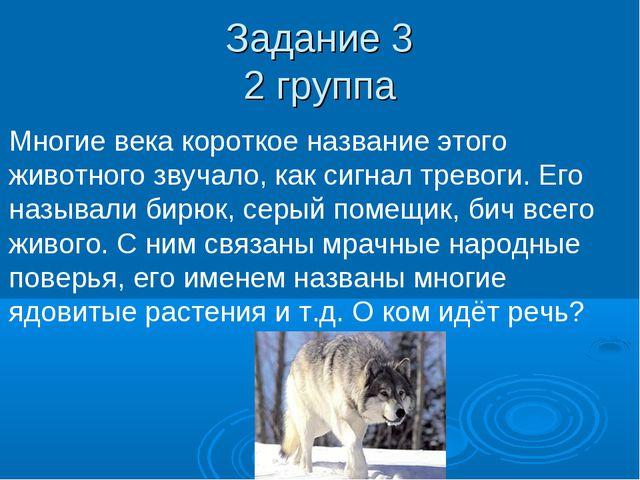 Задание 3 2 группа Многие века короткое название этого животного звучало, как...