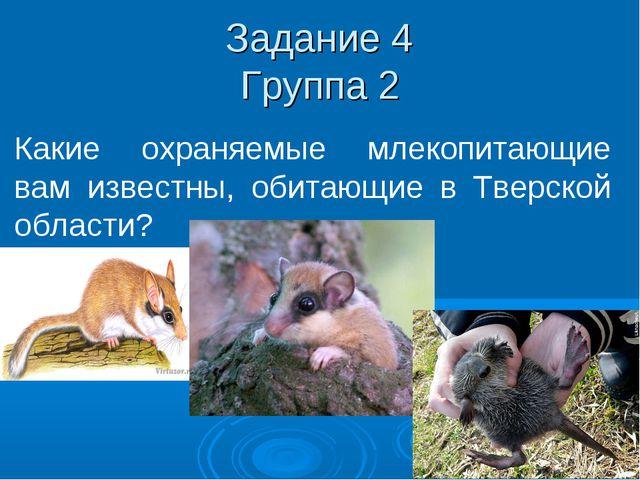 Задание 4 Группа 2 Какие охраняемые млекопитающие вам известны, обитающие в Т...