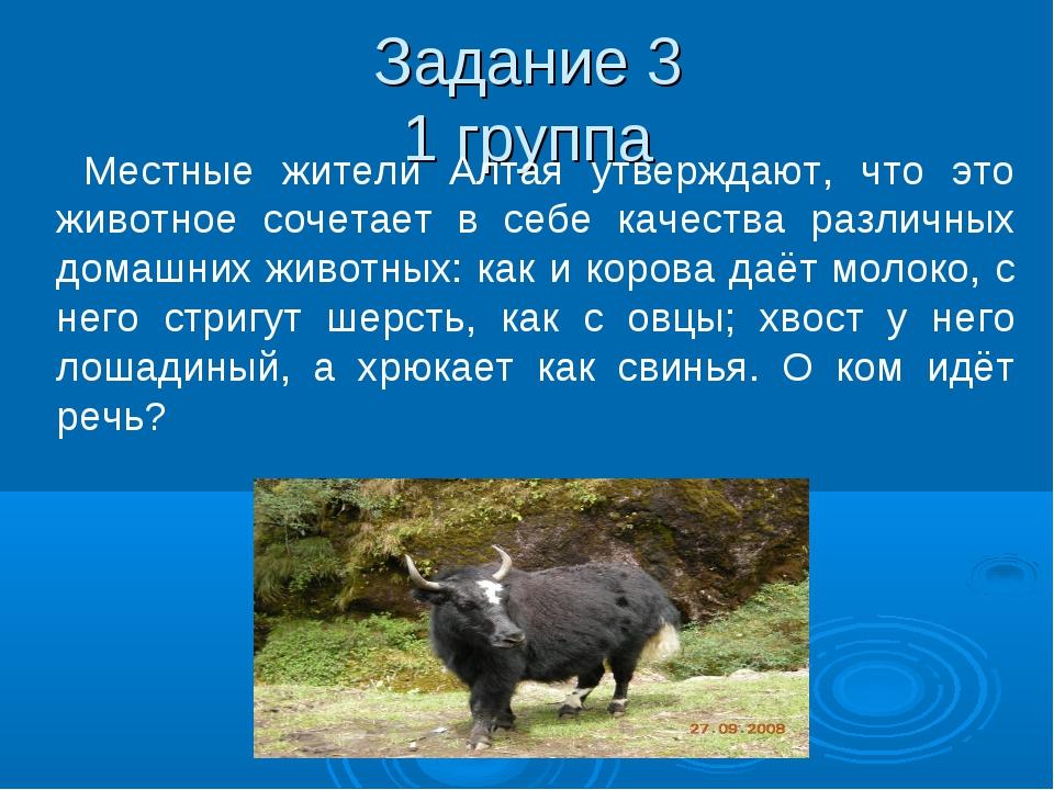 Задание 3 1 группа Местные жители Алтая утверждают, что это животное сочетает...