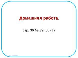 Домашняя работа. стр. 36 № 79, 80 (т.)