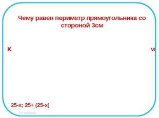 Чему равен периметр прямоугольника со стороной 3см Какие могут стороны у прям