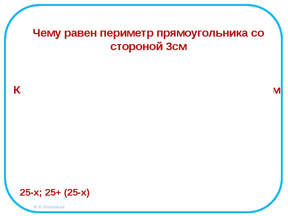 Чему равен периметр прямоугольника со стороной 3см Какие могут стороны у прям...