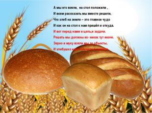 Ученые полагают, что впервые хлеб появился наземле свыше пятнадцати тысяч ле