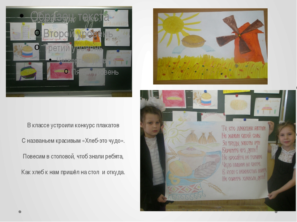 В классе устроили конкурс плакатов С названьем красивым «Хлеб-это чудо». Пов...