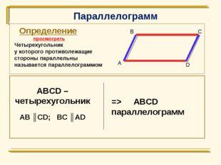 Параллелограмм А В С D ABCD –четырехугольник AB ║CD; BC ║AD Определение просм
