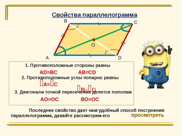 А В С D O 3. Диагонали точкой пересечения делятся пополам Свойства параллелог...