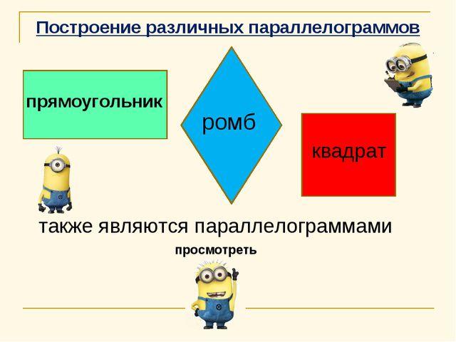 Построение различных параллелограммов просмотреть прямоугольник ромб квадрат...