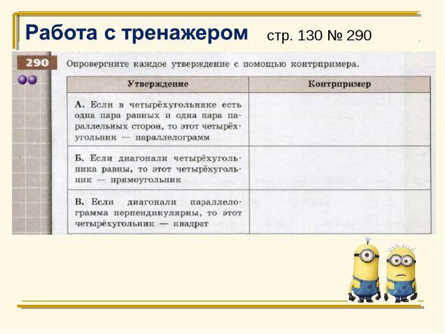 стр. 130 № 290
