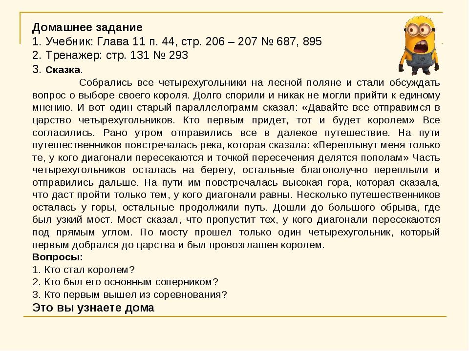 Домашнее задание 1. Учебник: Глава 11 п. 44, стр. 206 – 207 № 687, 895 2. Тре...