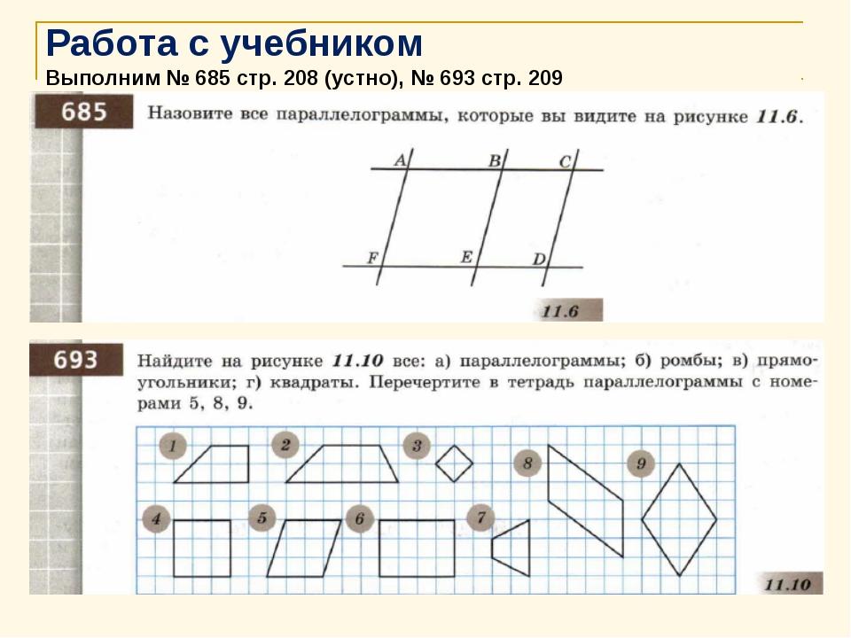 Работа с учебником Выполним № 685 стр. 208 (устно), № 693 стр. 209