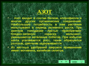 АЗОТ Азот входит в состав белков, хлорофилла и многих других органических сое