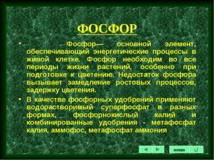 ФОСФОР Фосфор— основной элемент, обеспечивающий энергетические процессы в жив