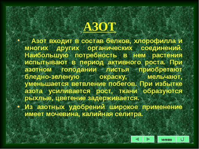 АЗОТ Азот входит в состав белков, хлорофилла и многих других органических сое...