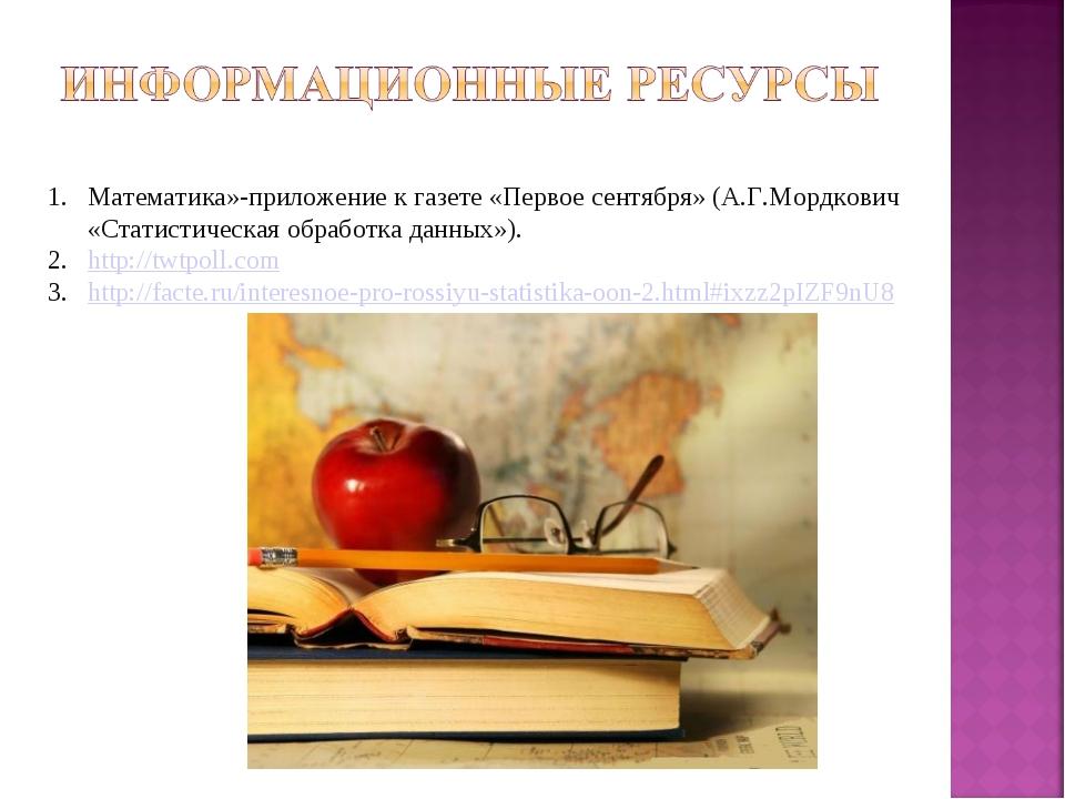 Математика»-приложение к газете «Первое сентября» (А.Г.Мордкович «Статистичес...