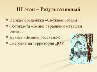 III этап – Результативный Папка-передвижка «Снежные забавы»; Фотогазета «Белы
