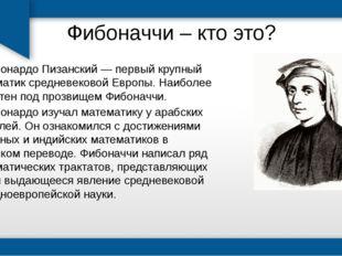 Фибоначчи – кто это? Леонардо Пизанский — первый крупный математик средневек