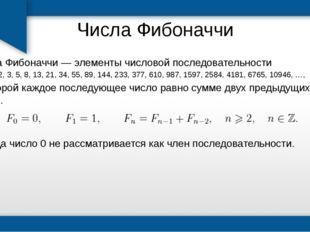 Числа Фибоначчи Числа Фибоначчи — элементы числовой последовательности 0, 1,