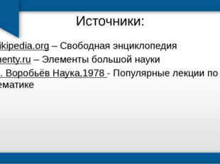 Источники: ru.wikipedia.org – Свободная энциклопедия elementy.ru – Элементы б