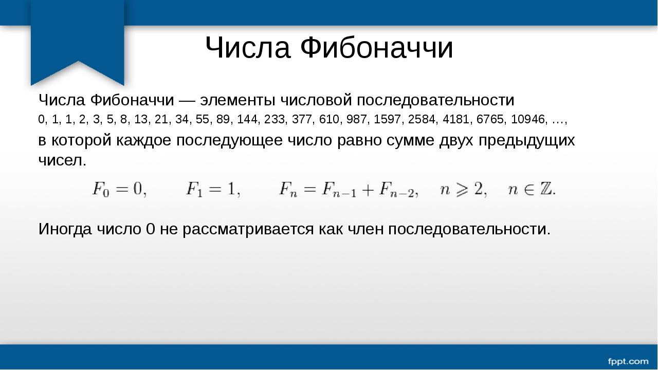 Числа Фибоначчи Числа Фибоначчи — элементы числовой последовательности 0, 1,...