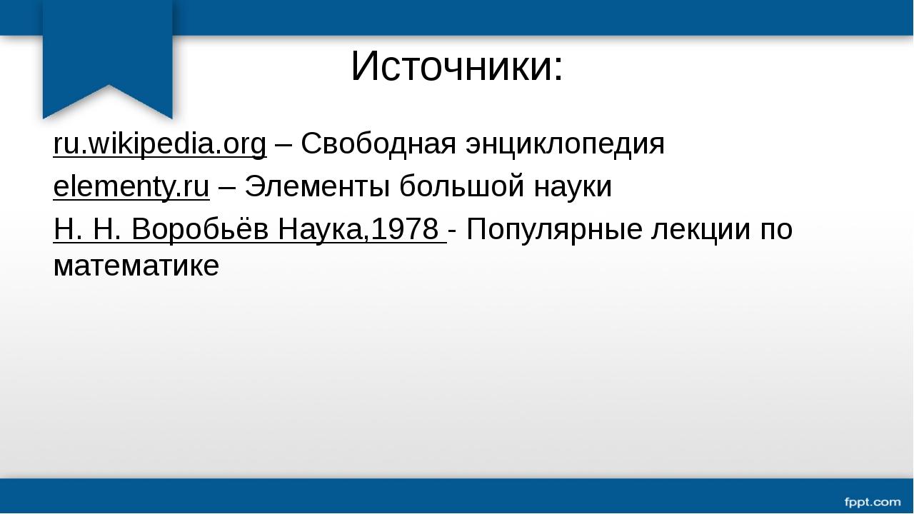 Источники: ru.wikipedia.org – Свободная энциклопедия elementy.ru – Элементы б...