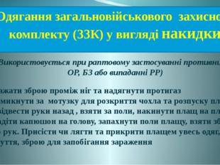 Одягання загальновійськового захисного комплекту (ЗЗК) у вигляді накидки (Вик