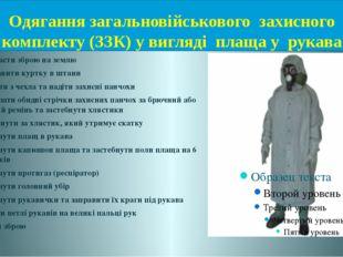 Одягання загальновійськового захисного комплекту (ЗЗК) у вигляді плаща у рука