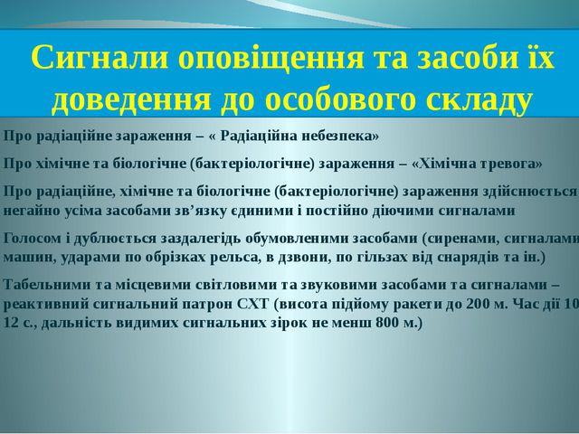 Сигнали оповіщення та засоби їх доведення до особового складу Про радіаційне...