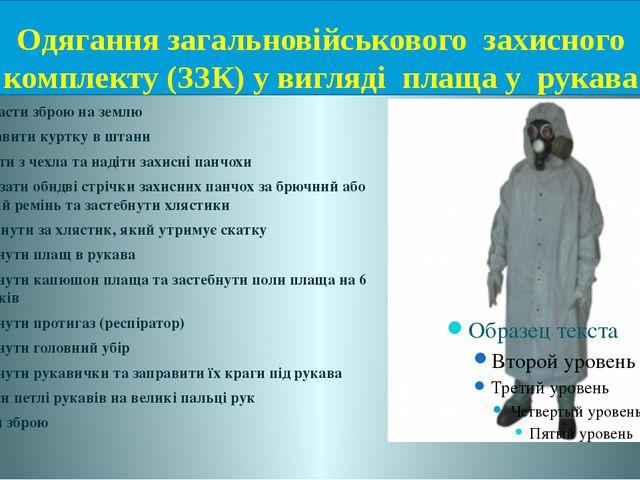 Одягання загальновійськового захисного комплекту (ЗЗК) у вигляді плаща у рука...