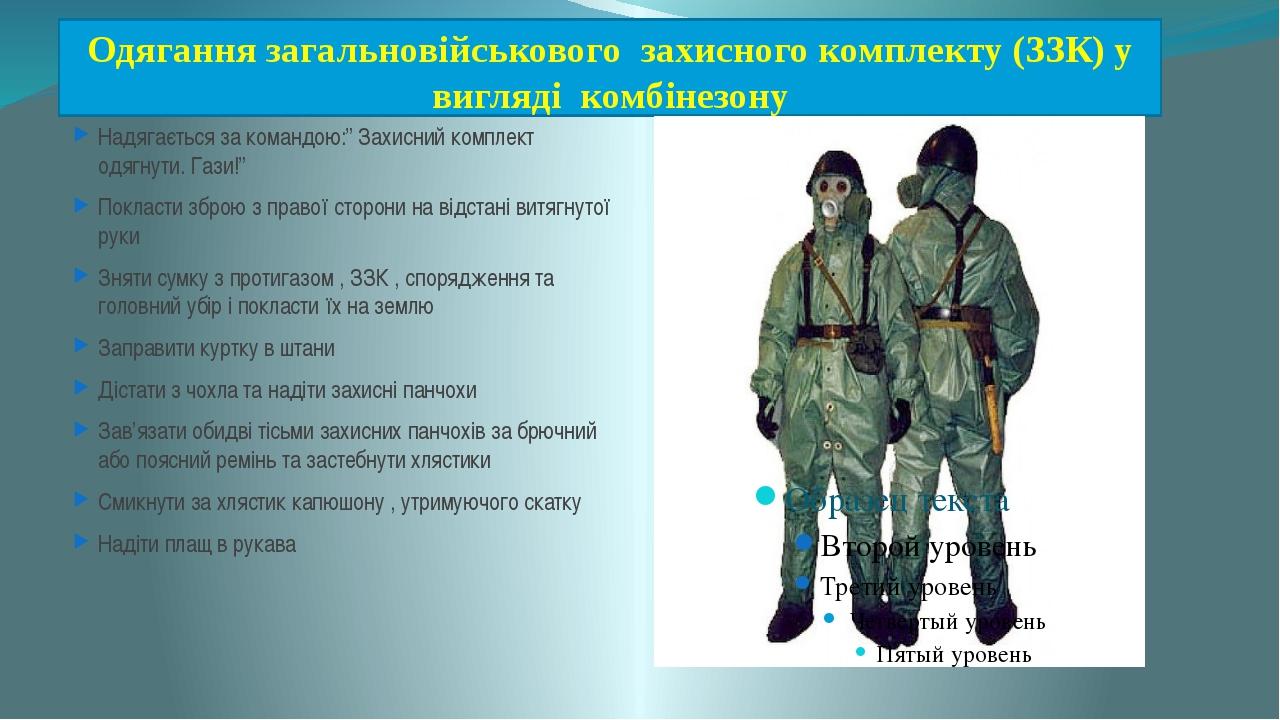 Одягання загальновійськового захисного комплекту (ЗЗК) у вигляді комбінезону...